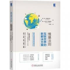 维基法则:互联世界的新解决方案