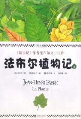 法布尔植物记:手绘珍藏版(全2册)