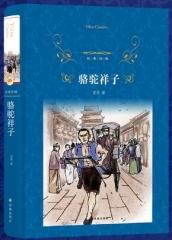 经典译林:骆驼祥子(第三版)