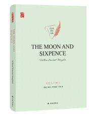 壹力文库·百灵鸟英文经典-月亮与六便士