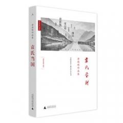 袁氏当国(2019版)