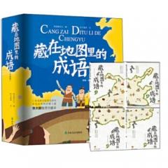 藏在地图里的成语(全4册)