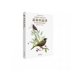环喜马拉雅生态博物丛书  森林的旋律