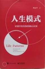 人生模式——识别并优化你的核心认知