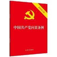 中国共产党问责条例(最新修订版)