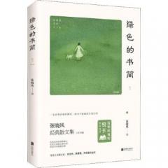 绿色的书简