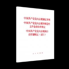 中国共产党党内法规制定条例 中国共产党党内法规和规范性文件备案审查规定 中国共产党党内法规执行责任制