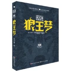 (新版)_动物小说大王沈石溪经典作品 荣誉珍藏版:狼王梦