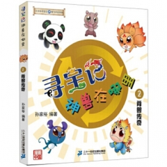 大中华寻宝系列 寻宝记·神兽在哪里2 脊兽传奇