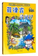 我的第一本历史知识漫画书·环球寻宝记 28 菲律宾寻宝记