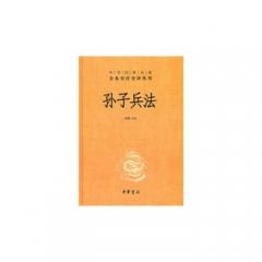 孙子兵法(精装)