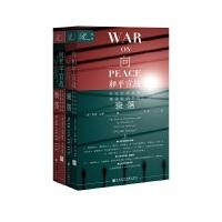 向和平宣战:外交的终结和美国影响力的衰落(上下)