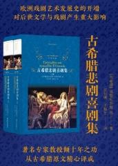 经典译林:希腊古典神话(第三版)