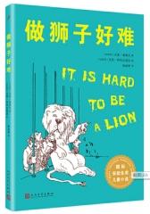 国际安徒生奖儿童小说:做狮子好难