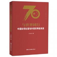 与世界同行:中国如何处理与外部世界的关系