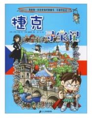 我的第一本历史知识漫画书·环球寻宝记 33 捷克寻宝记