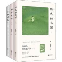 张晓风文学三书