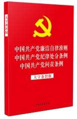 【2019年新版】【32开红皮烫金版】中国共产党廉洁自律准则 中国共产党纪律处分条例 中国共产党问责