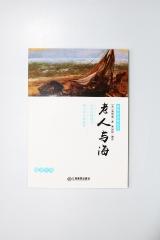 01阅读经典(双色版)——老人与海