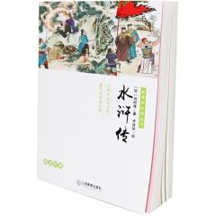 43阅读经典(双色版)——水浒传