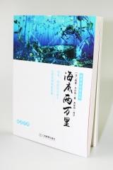 51阅读经典(双色版)——海底两万里