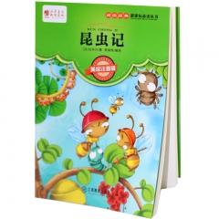 13阅读经典(彩版)--昆虫记