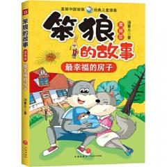 最幸福的房子/笨狼的故事·漫画版(一套汤素兰的高人气故事书,首版漫画读物!)