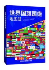 世界国旗国徽地图册(2020)