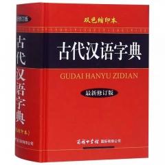 古代汉语字典(最新修订版·双色缩印本)