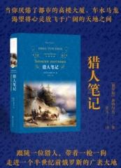 经典译林:猎人笔记(第三版)