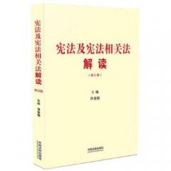 《宪法及宪法相关法解读》(修订版)