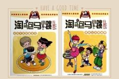 淘气包马小跳(漫画升级版)1