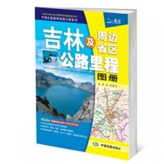 吉林及周边省区公路里程地图册(2020)