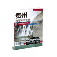 贵州自驾游地图册(2020)