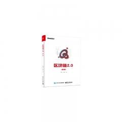 区块链2.0(第2版)
