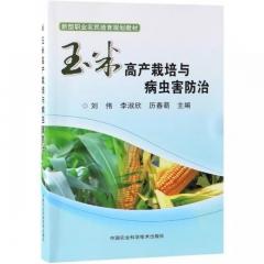 玉米科学施肥