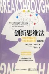 创新思维法:打破思维定式,生成有效创意(修订本)