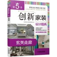 创新家装设计图典第5季 玄关走廊