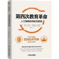 第四次教育革命:人工智能如何改变教育