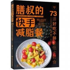 膳叔的快手减脂餐:73道好吃不胖的低卡轻食