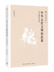 中华古代文明的起源:李学勤说先秦