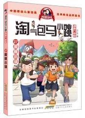 淘气包马小跳(漫画升级版)·樱桃小镇