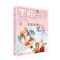 笑猫日记--幸运女神的宠儿