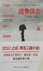 战争风云:全2册(新版)