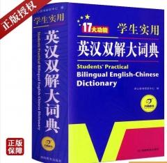 英语经典·学生实用英汉双解大词典(32开)第一版
