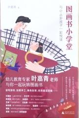 魔法象·阅读学园  图画书小学堂:与0~6岁孩子一起悦读
