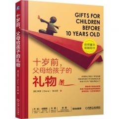 十岁前,父母给孩子的礼物