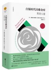 白银时代诗歌金库-男诗人卷(精)