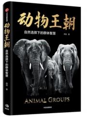 动物王朝:自然选择下的群体智慧