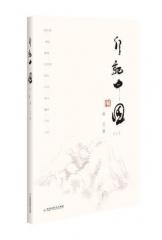 行记中国(三)